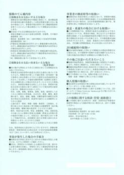 瑕疵保険証券発行第1号5