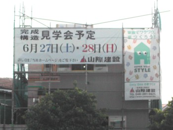 2009年6月度の住宅見学会