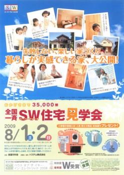 2009.全国一斉SW住宅見学会開催!