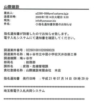 ◇指名通知書到着のお知らせ