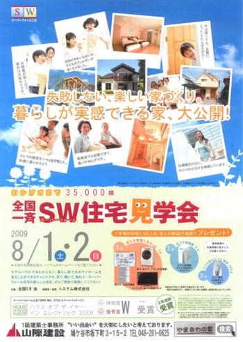 全国一斉SW住宅見学会開催までカウントダウン2