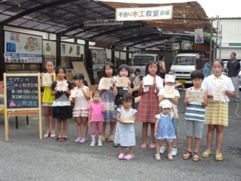 2009年 夏休み子供木工教室3