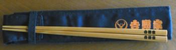 吉野家の「My箸」1