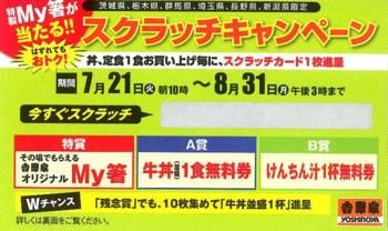 吉野家の「My箸」2