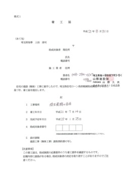 「埼玉県住宅ローン負担軽減助成制度」の『着工届』提出