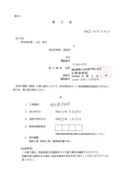「埼玉県住宅ローン負担軽減助成制度」の『着工届』提出2