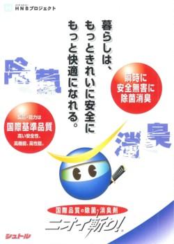 「ニオイ斬り!」1