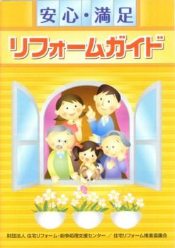 『住宅リフォームの本』1