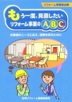 『住宅リフォームの本』2