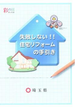 『住宅リフォームの本』3
