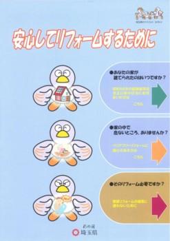 『住宅リフォームの本』4
