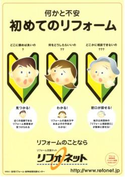 『住宅リフォームの本』6