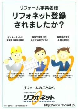 『住宅リフォームの本』7