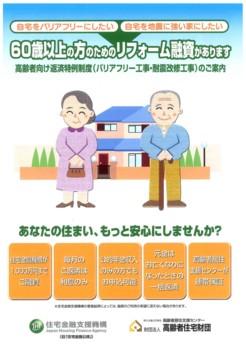 60歳以上の方のためのリフォーム融資1