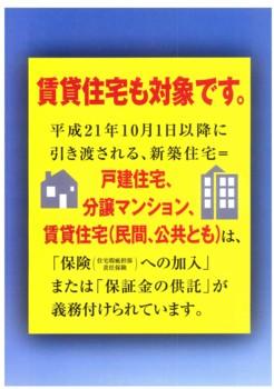 新規着工住宅に保険の義務付け2