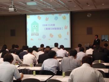 09年10月度 関東SW会勉強会・総会1