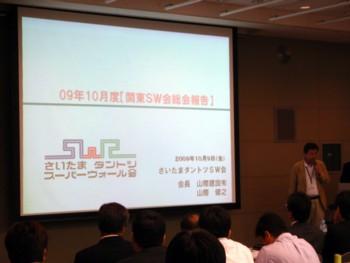 09年10月度 関東SW会勉強会・総会3