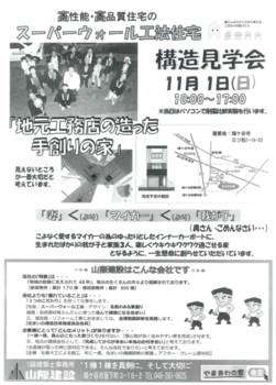 「構造現場見学会」開催!