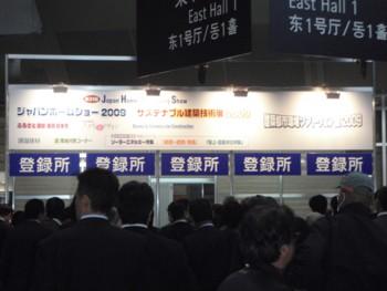 『第31回 Japan Home + Building Show』1
