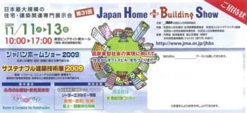 『第31回 Japan Home + Building Show』3
