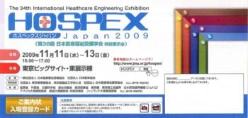 『第31回 Japan Home + Building Show』5