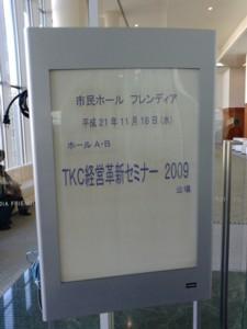 「経営革新セミナー2009」に参加2