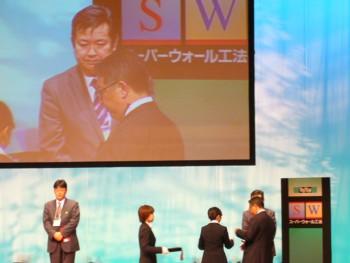 2009全国SW年次大会2