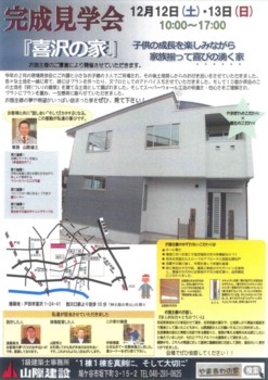 『喜沢の家』いよいよ完成!1