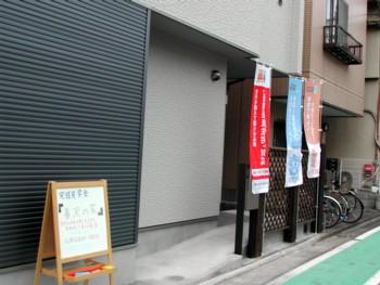 『喜沢の家』完成住宅見学会ご来場お礼1