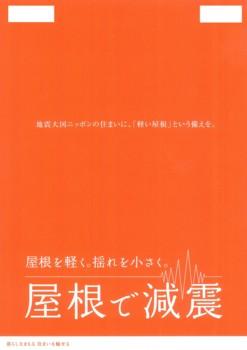 『耐震・断熱リフォーム研修』に参加3
