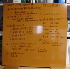 2010年1月度 山際建設社内会議3