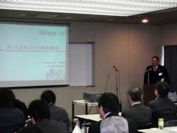 2010年 さいたまダントツSW会総会1