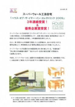 『ハウス・オブ・ザ・イヤー 2009』受賞!