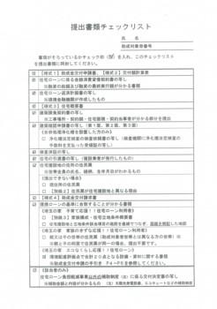 埼玉県住宅ローン負担軽減事業の助成金の交付申請