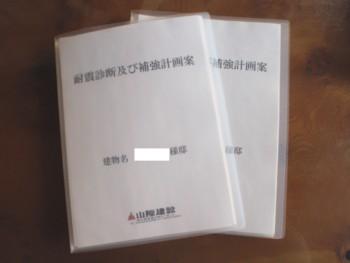 耐震診断及び補強計画書