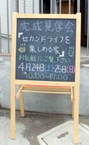 2010.4.24-25 完成見学会ご来時用のお礼2