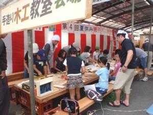 第4回 夏休み親子木工教室