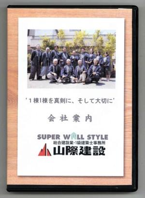 会社案内DVD