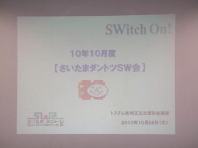 10年10月度【さいたまダントツSW会】