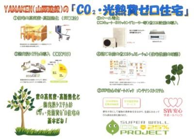 『CO2・光熱費ゼロ(目標)住宅!』