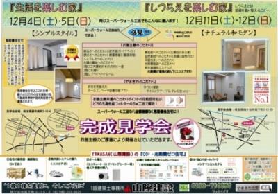 「長期優良住宅先導的モデル住宅」の完成見学会です!