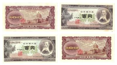 「100円札」って知ってますか?