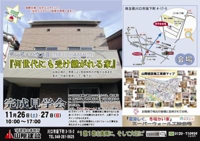 川口市坂下町 I様邸完成住宅見学会開催!