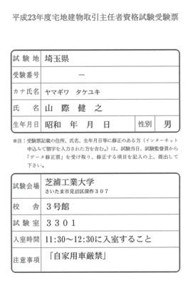 「宅地建物取引主任者資格試験」合格