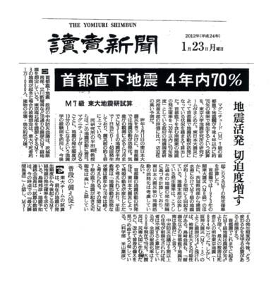 M7級首都直下型地震『4年以内に70%』