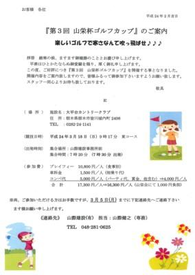 『第3回 山栄杯ゴルフカップ』(ゴルフコンペ)開催!