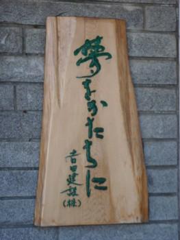 「四国 高松 へ」