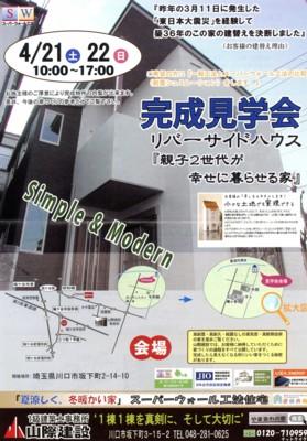 『親子2世代が幸せに暮らせる家』完成見学会開催!(当日編)