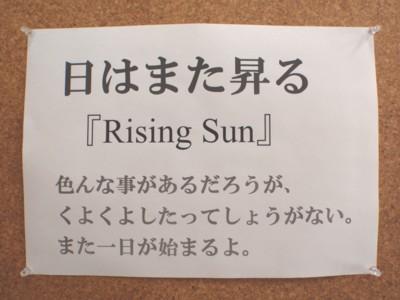 日はまた昇る 『Rising Sun』