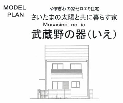 『ゼロエネルギー住宅』勉強会